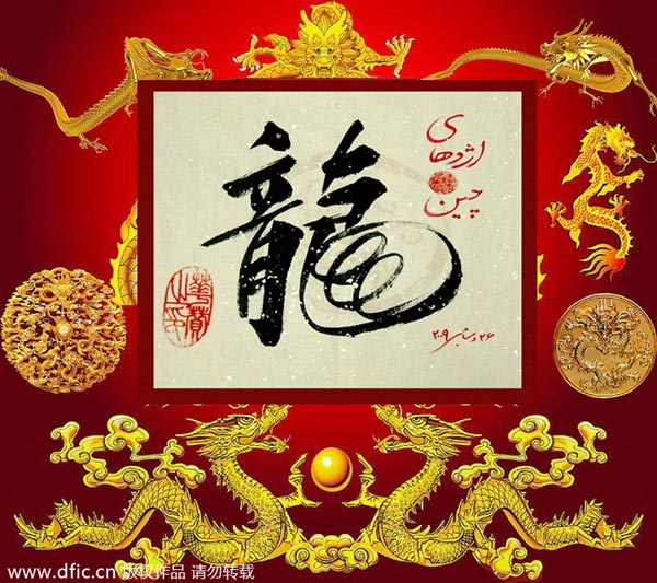 Top 10 Chinese Cultural Symbols Study In China